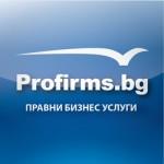 Правни бизнес услуги от Profirms.bg